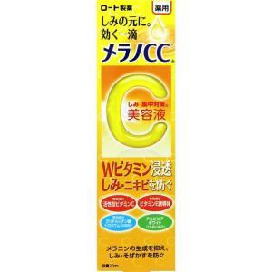 「メラノCC しみ 集中対策 美容液」は、透明感にこだわった美白有効成分「活性型ビタミンC*1」配合...