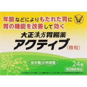 (第2類医薬品)大正製薬 大正漢方胃腸薬 アクティブ 微粒 24包|東京生活館 PayPayモール店