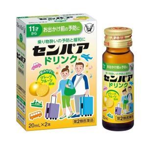 ●センパア ドリンクは、乗物酔いによるめまい・吐き気・頭痛の症状を予防・緩和し、旅行や遠出を快適で楽...