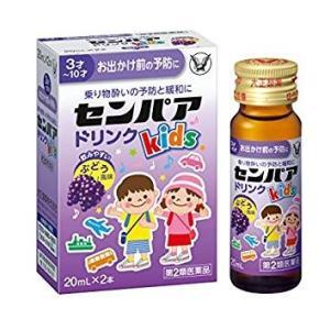 (第2類医薬品)大正製薬 センパア Kidsドリンク ぶどう風味 3から10才用 20mL×2本