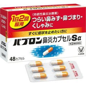 「パブロン鼻炎カプセルSα」は、急性鼻炎やアレルギー性鼻炎などの諸症状の緩和に効果的な持続性鼻炎治療...