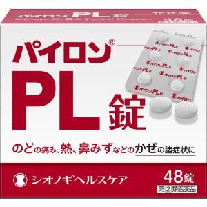 (指定第2類医薬品)パイロンPL錠 48錠|rakushindenki