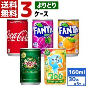 コカ・コーラ社製品 160ml 缶 よりどり 3ケース×30本入 送料無料 飲みきりサイズ ファンタ...