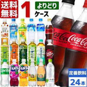 コカ・コーラ社製品 500ml ペットボトル よりどり 1ケース×24本入 送料無料 アクエリアス 綾鷹 爽健美茶 スプライト ファンタ いろはす ジンジャーエール