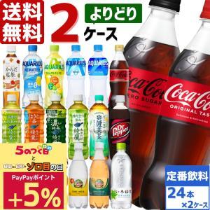 コカ・コーラ社製品 500ml ペットボトル よりどり 2ケース×24本入 送料無料 アクエリアス 綾鷹 爽健..