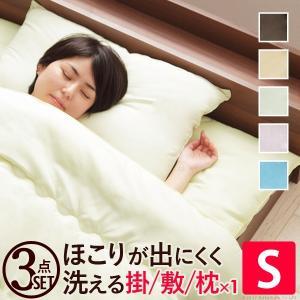 布団セット 洗える 国産洗える布団3点セット 掛布団+敷布団+枕 シングルサイズ シングル ウォッシャブル 手洗い 軽い ふとん|rakusouya