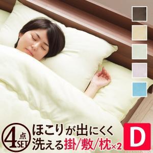 布団セット 洗える 国産洗える布団4点セット 掛布団+敷布団+枕2個 ダブルサイズ ダブル ウォッシャブル 手洗い 軽い ふとん|rakusouya