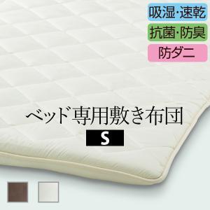 敷布団 シングル 国産3層敷布団 シングルサイズ 防ダニ|rakusouya