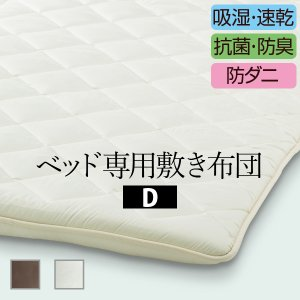 敷布団 ダブル 国産3層敷布団 ダブルサイズ 防ダニ|rakusouya