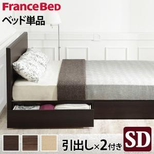 フランスベッド セミダブル フラットヘッドボードベッド 〔グリフィン〕 引出しタイプ セミダブル ベッドフレームのみ 収納|rakusouya