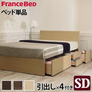 フランスベッド セミダブル フラットヘッドボードベッド 〔グリフィン〕 深型引出しタイプ セミダブル ベッドフレームのみ 収納|rakusouya