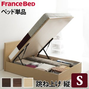 フランスベッド シングル フラットヘッドボードベッド 〔グリフィン〕 跳ね上げ縦開き シングル ベッドフレームのみ 収納 rakusouya