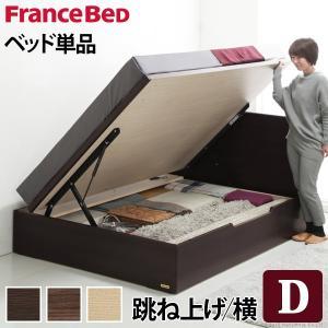 フランスベッド ダブル フラットヘッドボードベッド グリフィン 跳ね上げ横開き ダブル ベッドフレームのみ 収納|rakusouya
