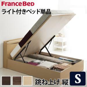 フランスベッド シングル ライト・棚付きベッド 〔グラディス〕 跳ね上げ縦開き シングル ベッドフレームのみ 収納 rakusouya