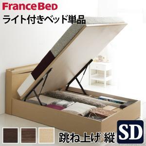 フランスベッド セミダブル ライト・棚付きベッド 〔グラディス〕 跳ね上げ縦開き セミダブル ベッドフレームのみ 収納|rakusouya