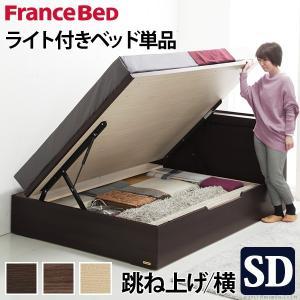 フランスベッド セミダブル ライト・棚付きベッド 〔グラディス〕 跳ね上げ横開き セミダブル ベッドフレームのみ 収納|rakusouya