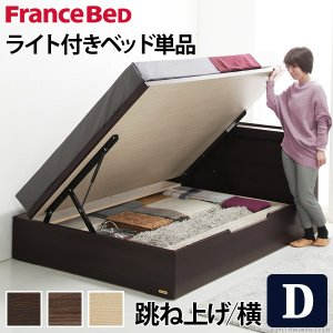 フランスベッド ダブル ライト・棚付きベッド グラディス 跳ね上げ横開き ダブル ベッドフレームのみ 収納|rakusouya