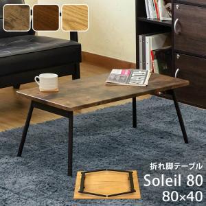 ローテーブル 座卓 ちゃぶ台 リビングテーブル コンパクト 折り畳み 折りたたみ 棚付 折りたたみ式スクエアテーブル rakusouya