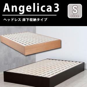 ベッド シングル 収納スノコ タモ材仕上 ヘッドレス床下収納タイプ|rakusouya