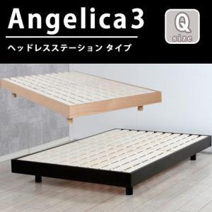 ベッド クイーン フロアベッド タモ材仕上 2段高さ調節可 ヘッドレスステーションベッド|rakusouya