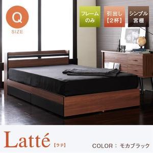 クイーンベッド フロアベッド ヘッドボード・引出2杯付ベッド Latte/ラテ モカブラック|rakusouya