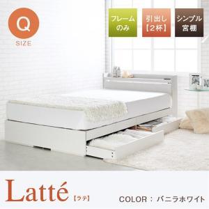 クイーンベッド フロアベッド ヘッドボード・引出2杯付ベッド Latte/ラテ バニラホワイト|rakusouya