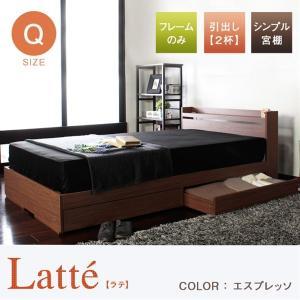 クイーンベッド フロアベッド ヘッドボード・引出2杯付ベッド Latte/ラテ エスプレッソ|rakusouya
