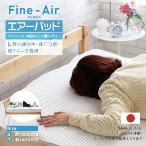 マットレスやお布団の上に敷くだけ耐圧分散ベッドパッド ファインエアー エアーパッド ダブル|rakusouya