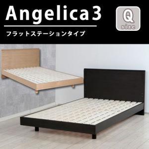 ベッド クイーン フロアベッド タモ材仕上 2段高さ調節可 フラットステーションベッド|rakusouya