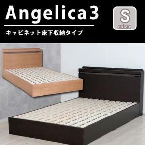 ベッド シングル フロアベッド タモ材仕上 キャビネット床下収納タイプ|rakusouya