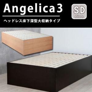 ベッド セミダブル スノコベッド タモ材仕上 ヘッドレス床下深型大収納|rakusouya