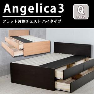 ベッド クイーン 収納スノコベッド タモ材仕上 フラット片側チェスト ハイベッド|rakusouya