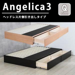 ベッド クイーン 収納スノコベッド タモ材仕上 ヘッドレス片側引出タイプ ベッド|rakusouya