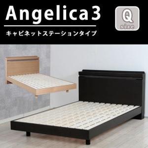 ベッド クイーン フロアベッド タモ材仕上 2段高さ調節可 キャビネットステーションベッド|rakusouya