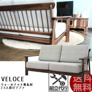 ※10月10日入荷分ご予約※二人掛けソファ 2人掛け ファブリック ウォルナット無垢材 VELOCE/ベローチェ|rakusouya