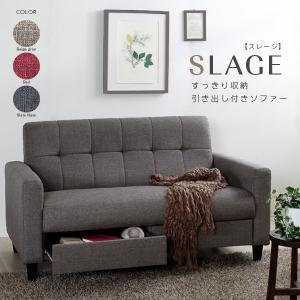 二人掛けソファ 引出し収納付 2人掛け SLAGE ベージュグレー|rakusouya