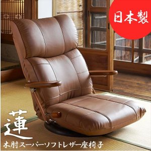 座椅子 13段階リクライニング 木肘スーパーソフトレザー ハイバック回転座椅子 rakusouya