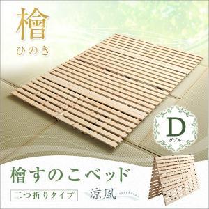 すのこベッド 二つ折り式 ベッド ベット 折り畳みベッド 折りたたみベッド おりたたみベッド 檜仕様 ダブル 涼風 コンパクト収納|rakusouya