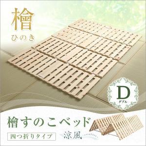 すのこベッド四つ折り式 ベッド ベット 折り畳みベッド 折りたたみベッド おりたたみベッド 檜仕様 ダブル 涼風 コンパクト収納|rakusouya