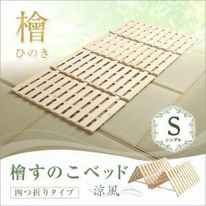 すのこベッド四つ折り式 ベッド ベット 折り畳みベッド 折りたたみベッド おりたたみベッド 檜仕様 シングル 涼風 コンパクト収納|rakusouya