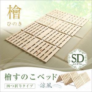 すのこベッド四つ折り式 ベッド ベット 折り畳みベッド 折りたたみベッド おりたたみベッド 檜仕様 セミダブル 涼風 コンパクト収納|rakusouya
