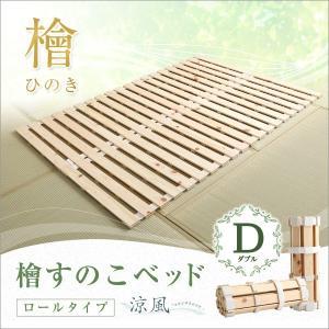 すのこベッドロール式 ベッド ベット 折り畳みベッド 折りたたみベッド おりたたみベッド 檜仕様 ダブル 涼風 コンパクト収納|rakusouya
