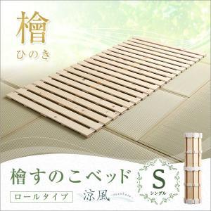 すのこベッドロール式 ベッド ベット 折り畳みベッド 折りたたみベッド おりたたみベッド 檜仕様 シングル 涼風 コンパクト収納|rakusouya