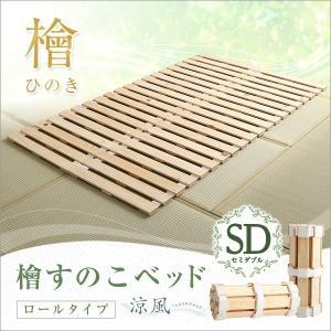すのこベッドロール式 ベッド ベット 折り畳みベッド 折りたたみベッド おりたたみベッド 檜仕様 セミダブル 涼風 コンパクト収納|rakusouya