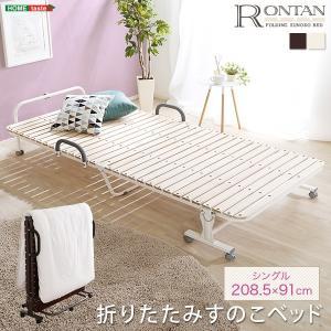折りたたみすのこベッド ロンタン RONTAN (シングル)|rakusouya