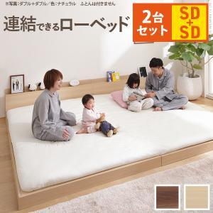 ベッド キング ベット ローベッド おしゃれ ロータイプ 家族揃って布団で寝られる連結ベッド ベッドフレームのみ セミダブルサイズ 同色2台セット|rakusouya