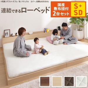 ベッド クイーン ベット ローベッド おしゃれ 布団 家族揃って布団で寝られる連結ローベッド シングル・セミダブルサイズ 同色2台+国産3層敷布団セット|rakusouya