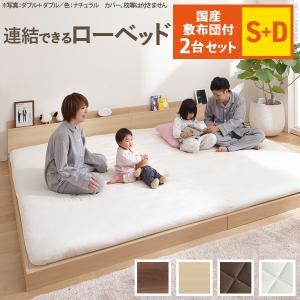ベッド クイーン ベット ローベッド おしゃれ 布団 家族揃って布団で寝られる連結ローベッド シングル・ダブルサイズ 同色2台+国産3層敷布団セット|rakusouya