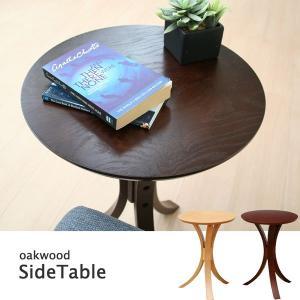サイドテーブル オーク材 円形 丸型|rakusouya
