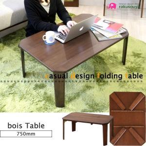 ローテーブル 座卓 ちゃぶ台 リビングテーブル コンパクト 折り畳み 折りたたみ 75cm rakusouya